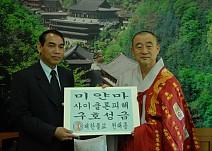 2008.5.14(미얀마 사이클론대지진성금전달).jpg