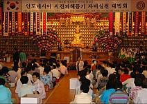 20060618_천태종 인도네시아 지진피해돕기 자비실천대법회 03.JPG